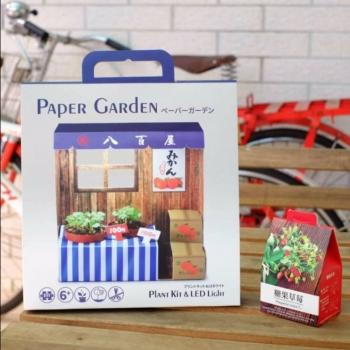 Paper Garden 療癒系LED植物燈--日本風+糖果草莓