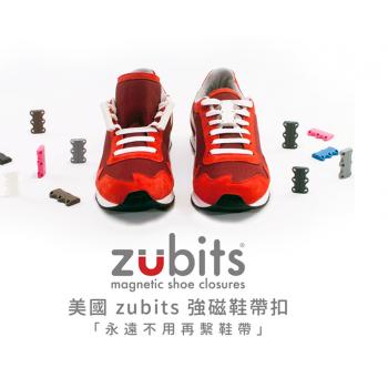 美國 Zubits 強磁鞋帶扣 3號