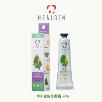 Healgen草本全能修復霜