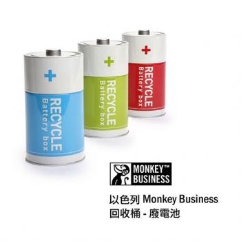 Monkey Business 以色列 回收桶 - 廢電池
