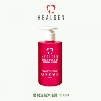 Healgen嬰兒洗髮沐浴露