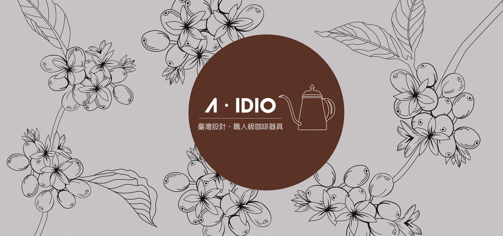 A-IDIO 咖啡器具
